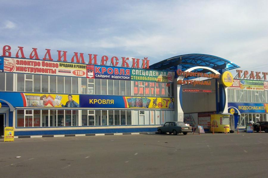 Vladimirskiy_trakt