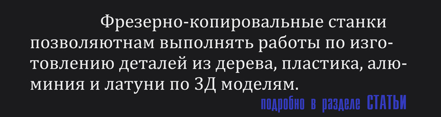 Stanok_ChPU