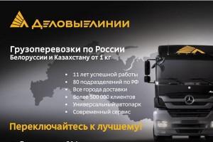 Transportnaya_kompaniy_DELOVYiE_LINII