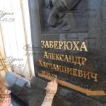 Ustanovka_latunnyih bukv_ na _pamyatnik