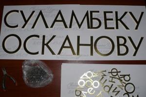 Izgotovlenie_metallicheskih_bukv_dlya_pamyatnika_Oskanovu.