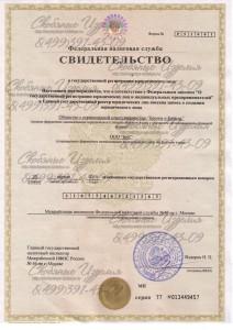 Svidetelstvo_o_registratsii_BiK